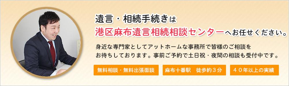 東京で遺言相続の無料相談なら東京遺言相続相談センターにお任せください。遺言や相続の手続きはもちろん,相続放棄にも対応しています。面倒な手続きを全てお任せいただけます。