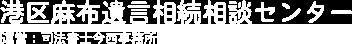 東京遺言相続相談センター