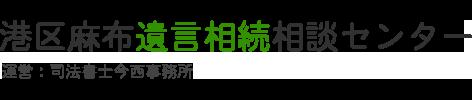 東京で遺言相続の無料相談なら東京遺言相続相談センター